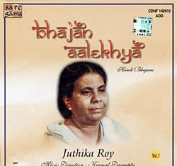 Bhajan Aalekhya - Juthika Roy Vol. 1の写真