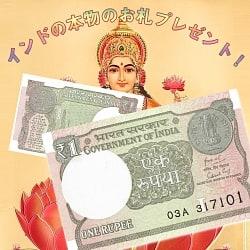 【300枚限定】インドの本物の1ルピー札