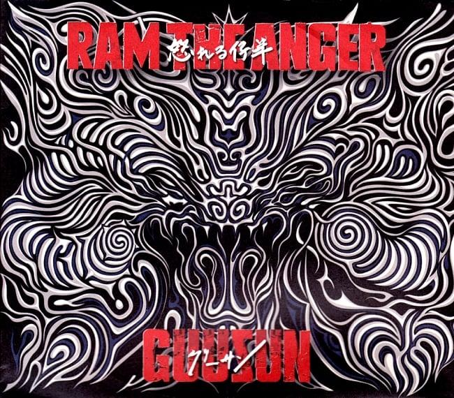 GUUSUN - Rum the anger - 怒れる子羊 - [CD]の写真