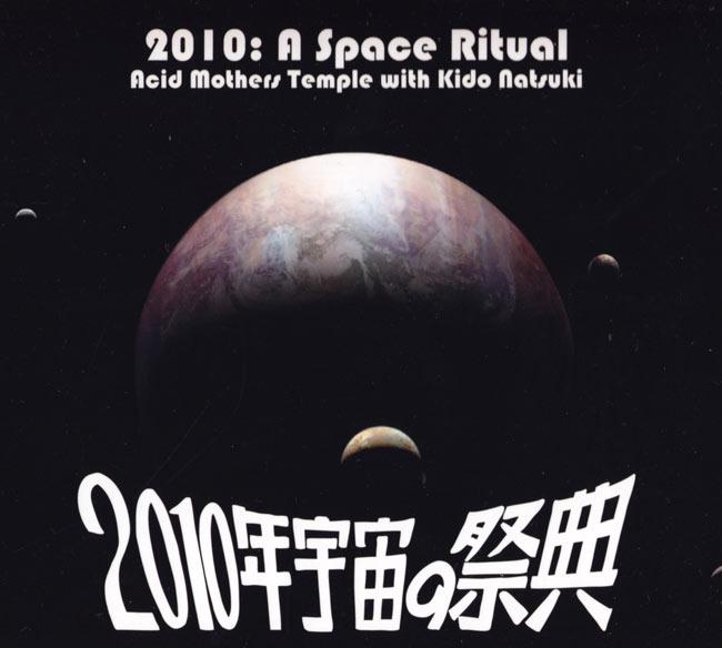 2010年宇宙の祭典 / Acid Mothers Temple with Kido Natsukiの写真