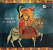 Jahar Vir-Shri Goga Pir