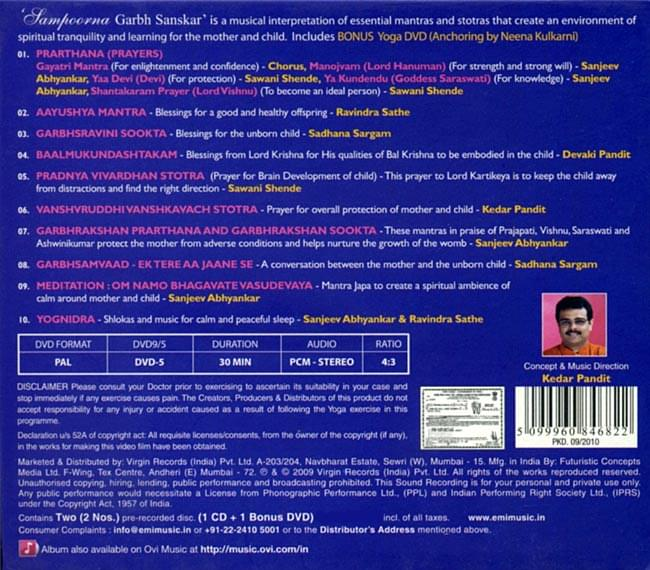 Sampoorna Garbh Sanskar[CD] 2 -
