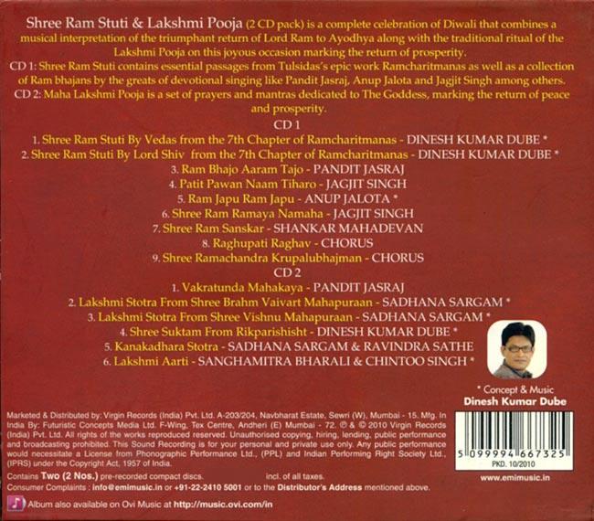 Shree Ram Stuti and Lakshmi Pooja[CD2枚組] 2 -