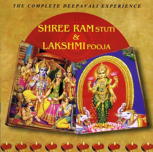Shree Ram Stuti and Lakshmi Pooja[CD2枚組]の写真