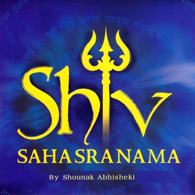 Shiv Sahasranama by Shounak Abhishekiの写真