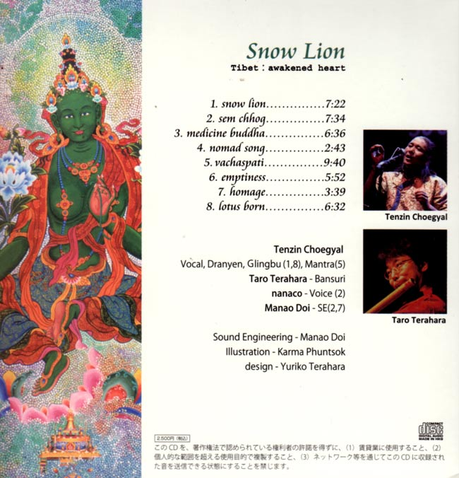 Snow Lion - Tibet:awakened heartの写真2 -