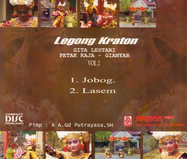 Legong Kraton Jobog Lasem VOL.2の写真2 -