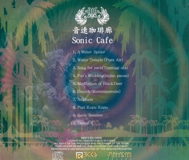 音速珈琲廊 Sonic Cafe 2 -