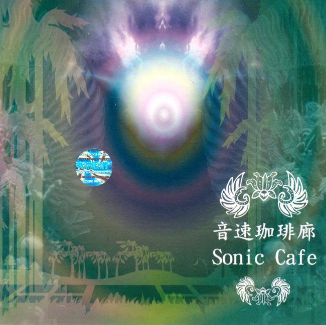 音速珈琲廊 Sonic Cafeの写真