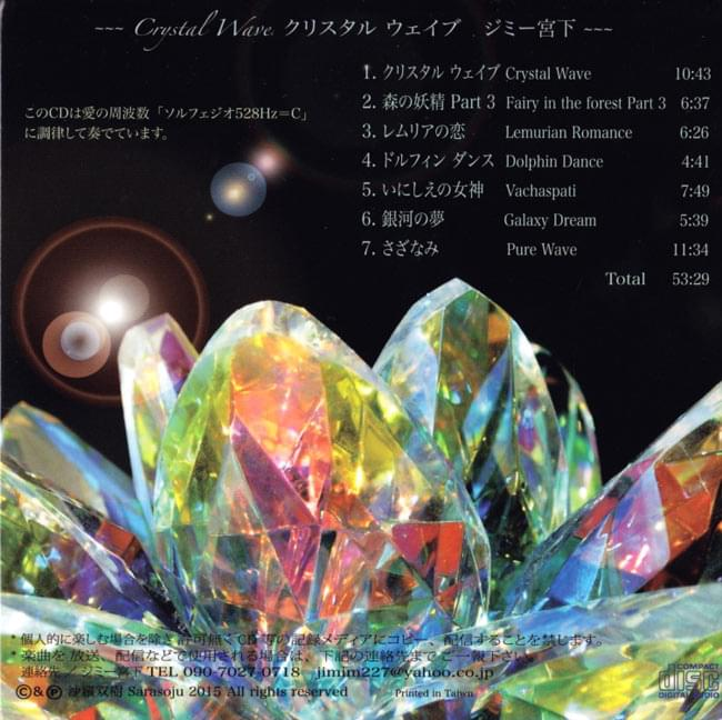 Crystal Wave - Santoor Music for Healingの写真2 -