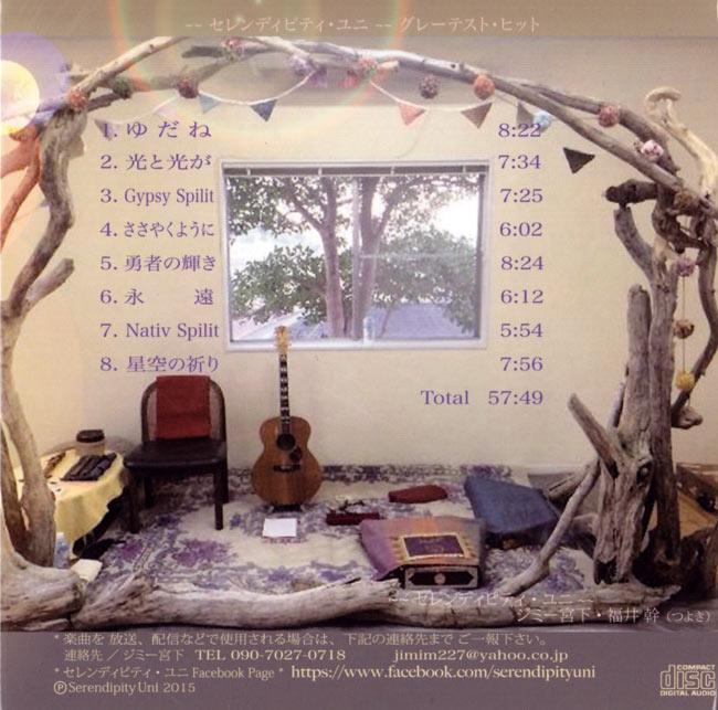 The greatest hits - Serendipity Uni 2 -