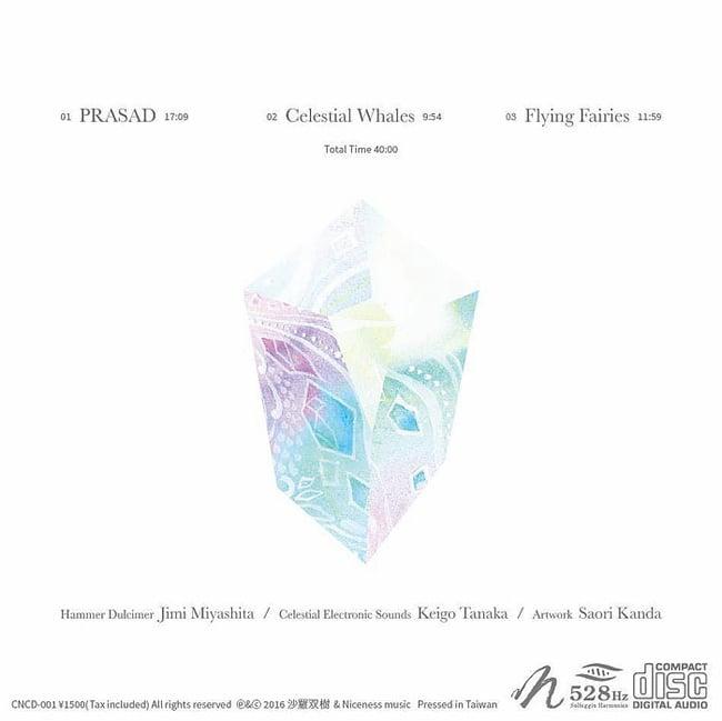 CRYSTAL NADA - PRASAD - Celestial Ambient Sound[CD]の写真2 - ジャケット裏面