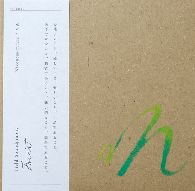 Field Soundgraphy Forest / Niceness music  V.Aの写真