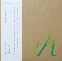 Field Soundgraphy Forest / Niceness music  V.A