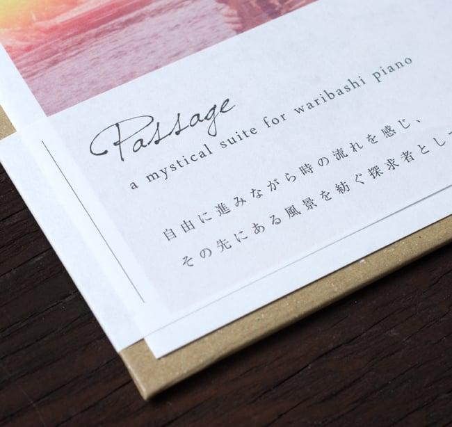 Sami Elu / Passage 〜 a mystical suite for waribashi piano 〜 6 -