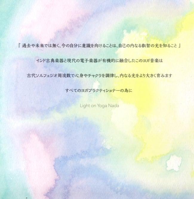 Light on Yoga Nada - VAIKUNTHAS[CD]の写真3 -