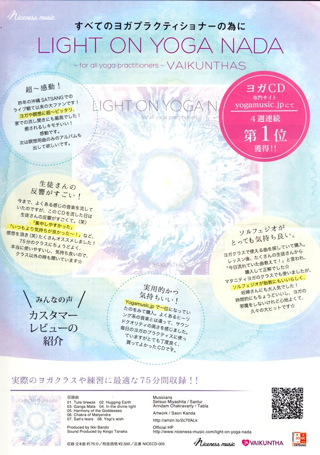Light on Yoga Nada - VAIKUNTHAS[CD]の写真5 -