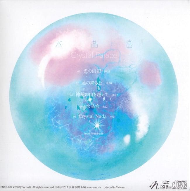 CRYSTAL NADA - 水晶宮 - Crystal Palace[CD]の写真2 - ジャケット裏面