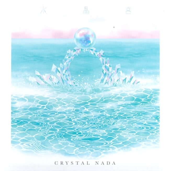CRYSTAL NADA - 水晶宮 - Crystal Palace[CD]の写真