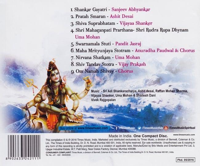 月曜日の朝に聞くSHIVAへの祈り - PRATAH SMARAN[CD]の写真2 - ジャケットの裏面です