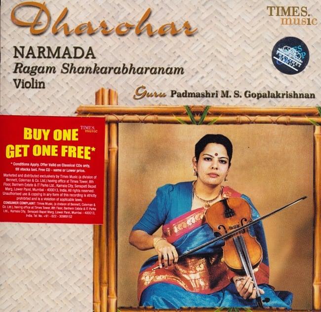 NARMADA - Ragam Shankarabharanam[CD]の写真