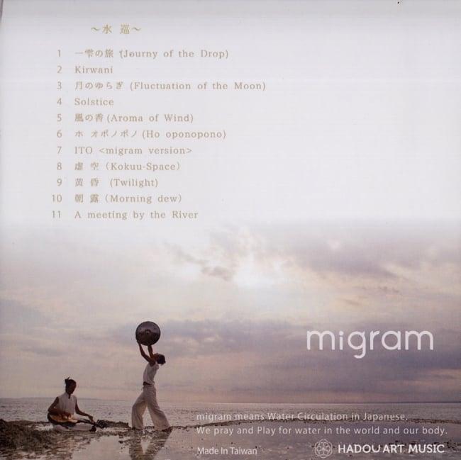 migram -松久 浩之 & Aki-Ra Sunrise[CD] 2 - ジャケットの裏面です