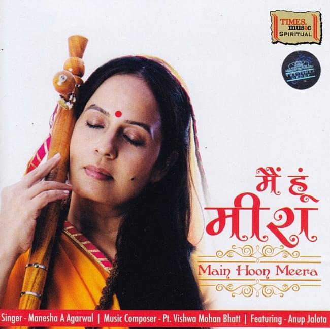 Main Hoon Meera[CD]の写真