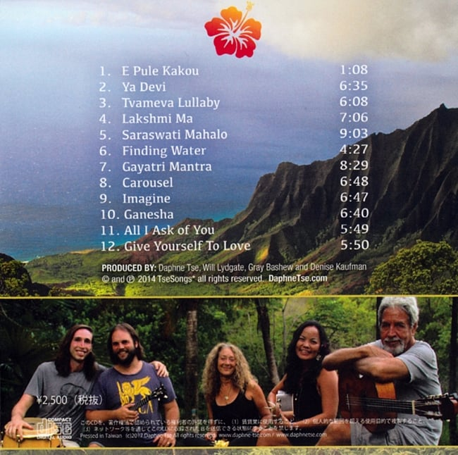 Finding Water - Daphne Tse And The Kauai Ohana Band[CD]の写真2 - ジャケットの裏面です