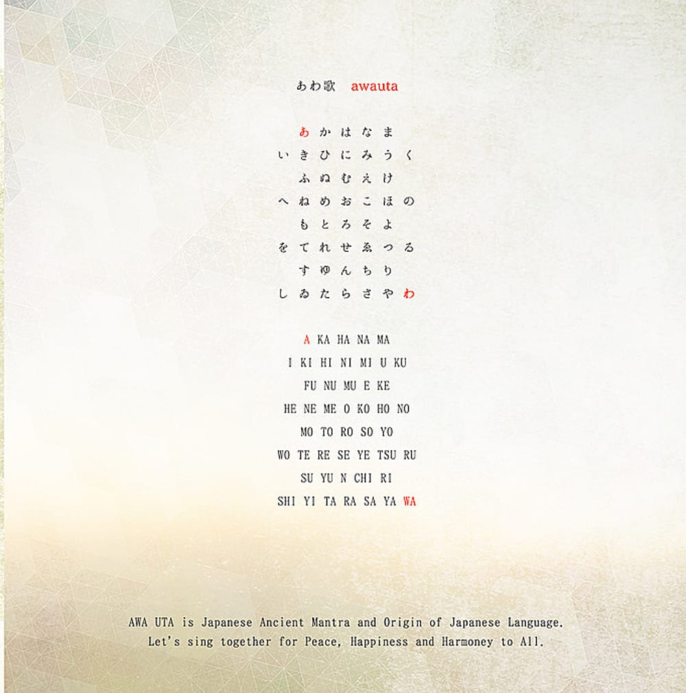 CRYSTAL NADA  あわ歌 - AWA UTA 2 -