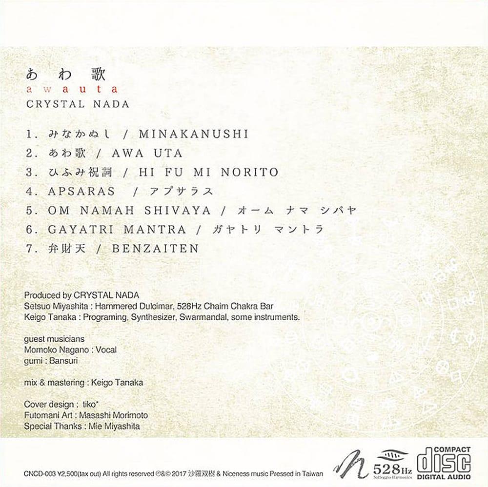 CRYSTAL NADA  あわ歌 - AWA UTA 5 -