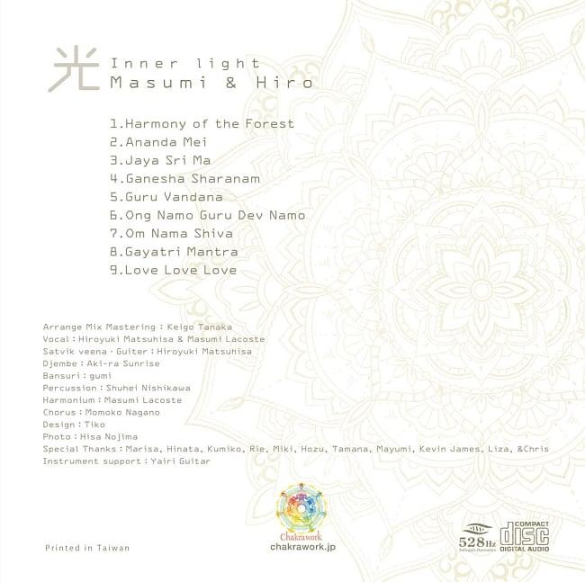 〜光〜 Inner light[CD] 2 - ジャケット裏です