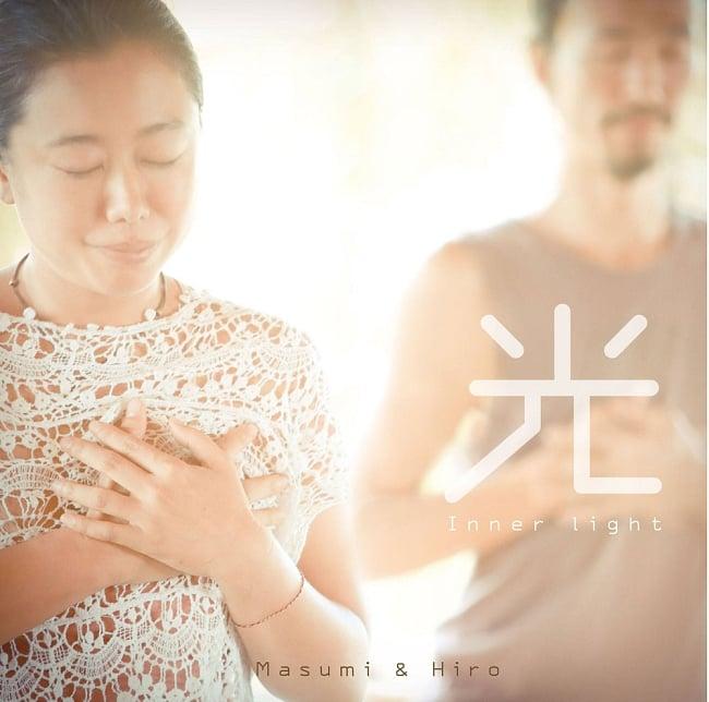 〜光〜 Inner light[CD]の写真