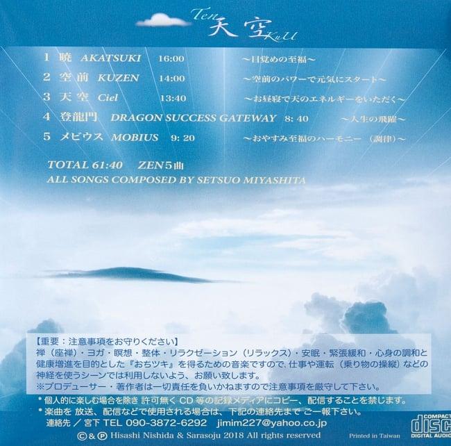 天空 - Tenkuu[CD] - 宮下節雄 2 - ジャケットの裏面です