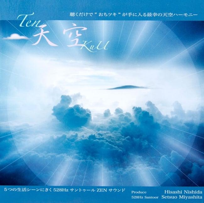 天空 - Tenkuu[CD] - 宮下節雄の写真