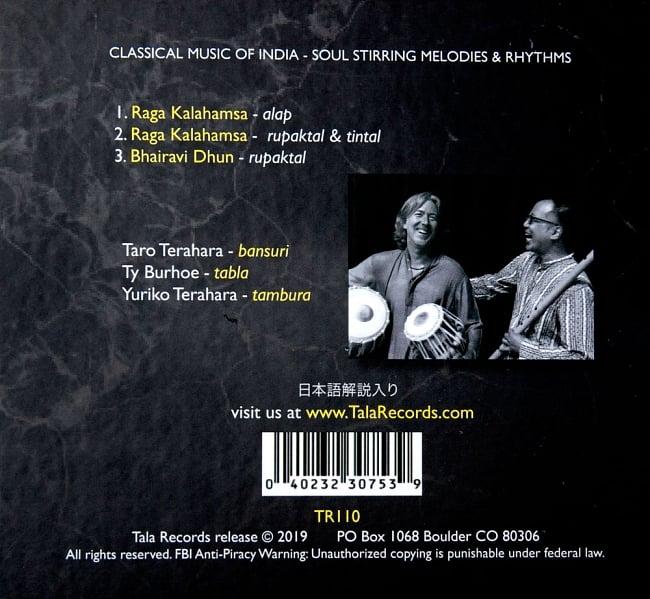 BLACK SWAN - KALAMAHSA - Taro Terahara [CD] 2 - ジャケットの裏面です
