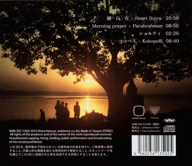 観・自・在 - Heart Sutra[CD] 2 - ジャケットの裏面です