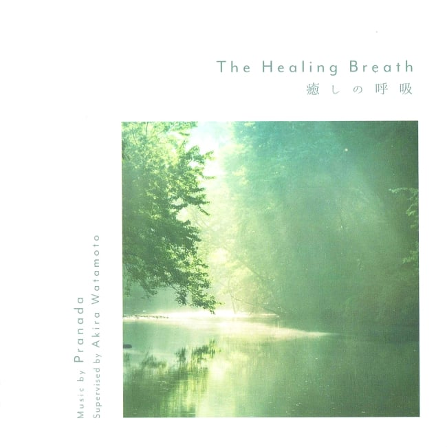 The Healing Breath / 癒しの呼吸  [CD] 1