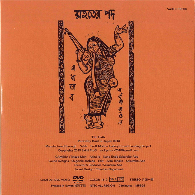 The Path - Parvathy Baul in Japan 2018[DVD] 2 - 裏面です