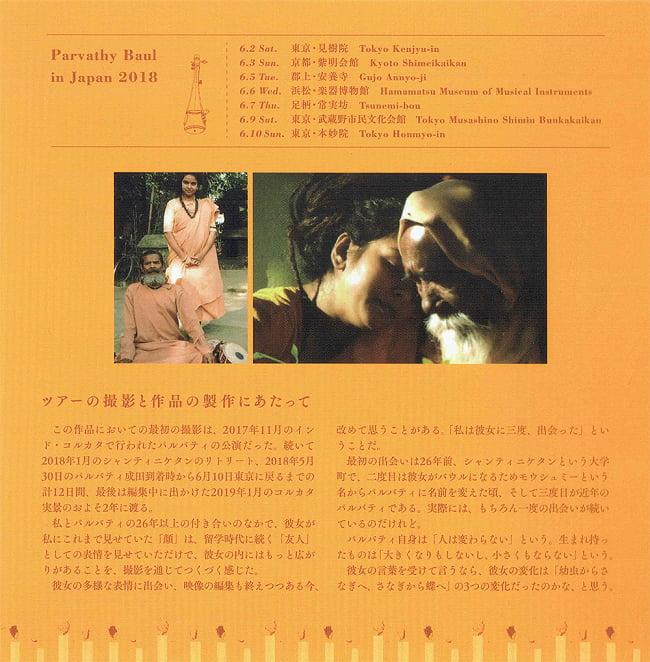 The Path - Parvathy Baul in Japan 2018[DVD] 3 - ジャケットの内部です