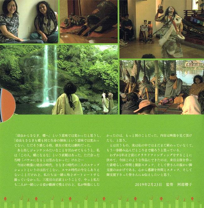 The Path - Parvathy Baul in Japan 2018[DVD] 4 - ジャケットの内部です