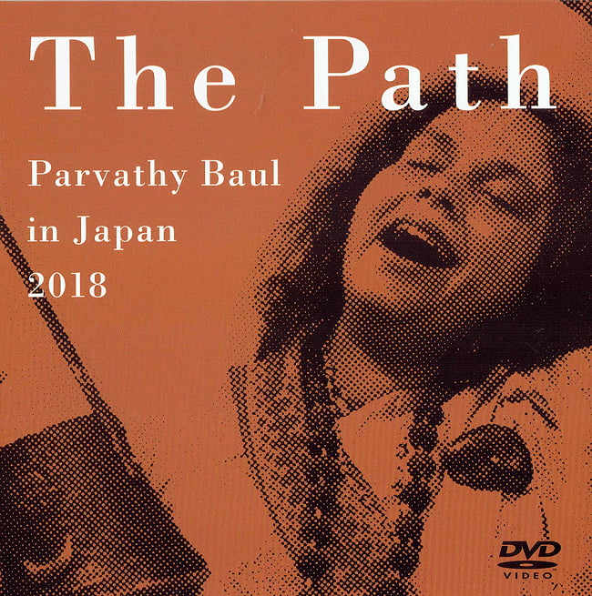 The Path - Parvathy Baul in Japan 2018[DVD]の写真