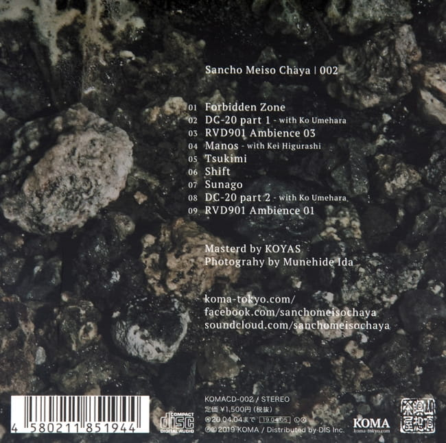 Sancho Meiso Shaya / 山頂瞑想茶屋 [002][CD] 2 - ジャケットの裏面です