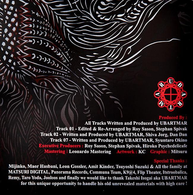 Ubar Tmar - Early Fusion[CD] 4 - ジャケットの中です