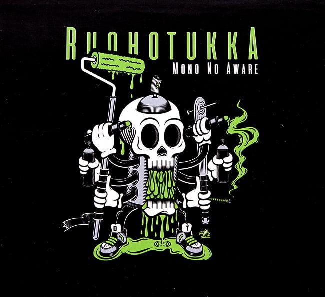 Ruohotukka - Mono No Aware [CD]の写真