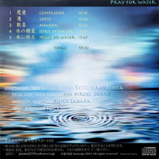 PRAY FOR WATER - 水に祈る[CD] 2 - ジャケットの裏面です