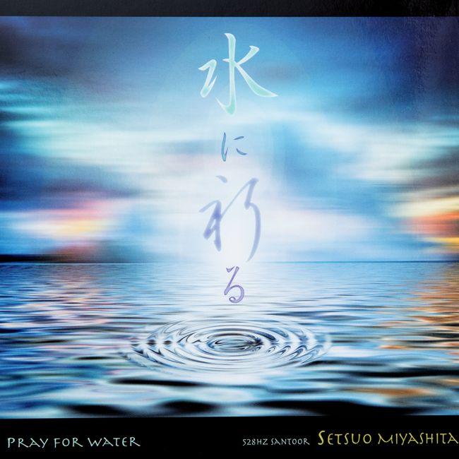 PRAY FOR WATER - 水に祈る[CD]の写真
