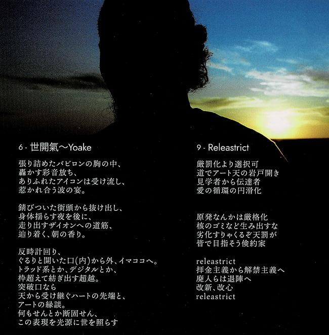 世開気 - Yoake 【6th full album】 3 - ジャケット中です