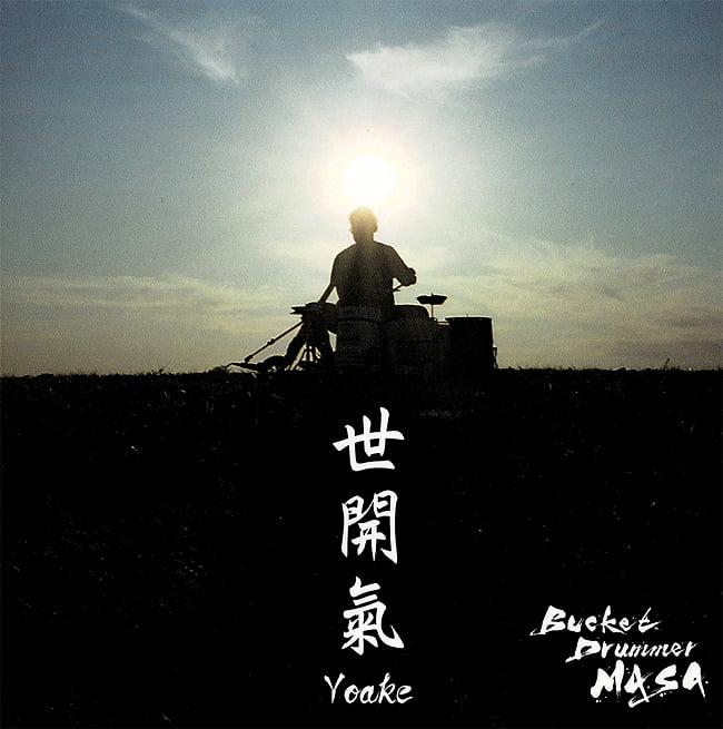 世開気 - Yoake 【6th full album】の写真