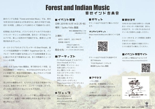 [E-TICKET]森のインド古典会 - Forest and Indian Music - 10月14日(月・祝) 2 - フライヤーの裏面です