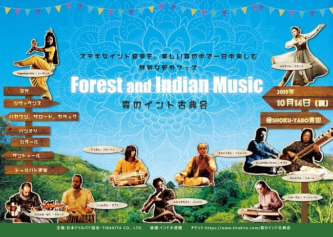 [E-TICKET]森のインド古典会 - Forest and Indian Music - 10月14日(月・祝)の写真
